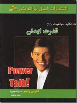 کتاب قدرت ایمان - خودسازی - خرید کتاب از: www.ashja.com - کتابسرای اشجع