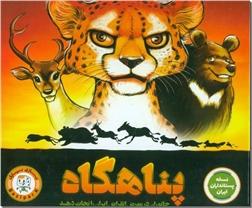 خرید اسباب بازی بازی پناهگاه - نسخه پستاندارن ایران از: www.ashja.com - کتابسرای اشجع