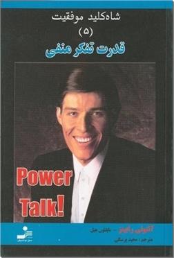 خرید کتاب قدرت تفکر منفی از: www.ashja.com - کتابسرای اشجع