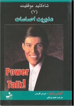 خرید کتاب مدیریت احساسات از: www.ashja.com - کتابسرای اشجع