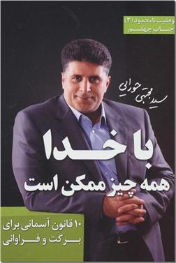 خرید کتاب با خدا همه چیز ممکن است از: www.ashja.com - کتابسرای اشجع