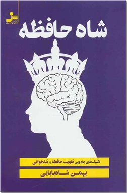 کتاب شاه حافظه - تکنیک های جادویی تقویت حافظه و تندخوانی - خرید کتاب از: www.ashja.com - کتابسرای اشجع
