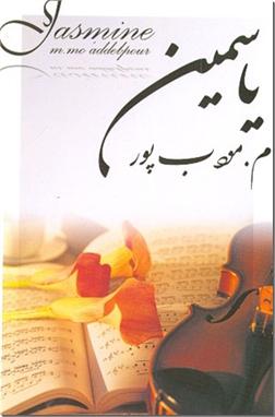 کتاب یاسمین - مودب پور - رمان ایرانی - خرید کتاب از: www.ashja.com - کتابسرای اشجع