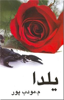 خرید کتاب یلدا از: www.ashja.com - کتابسرای اشجع