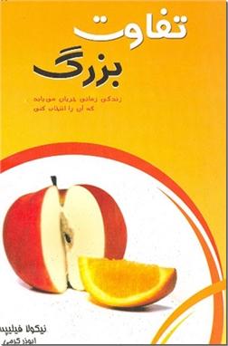 کتاب تفاوت بزرگ - زندگی زمانی جریان می یابد که آن را انتخاب کنی - خرید کتاب از: www.ashja.com - کتابسرای اشجع
