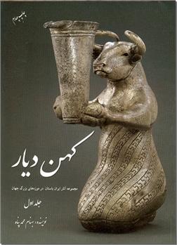 خرید کتاب کهن دیار 1 از: www.ashja.com - کتابسرای اشجع