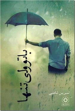 خرید کتاب با تو ولی تنها از: www.ashja.com - کتابسرای اشجع