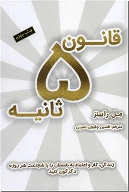 کتاب قانون 5 ثانیه - قاون پنج ثانیه - زندگی، کار و اعتماد به نفستان را دگرگون کنید - خرید کتاب از: www.ashja.com - کتابسرای اشجع
