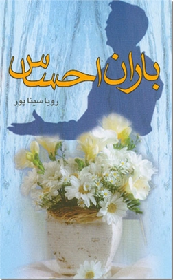 کتاب باران احساس - رمان - خرید کتاب از: www.ashja.com - کتابسرای اشجع