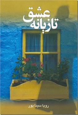 کتاب تازیانه عشق - رمان - خرید کتاب از: www.ashja.com - کتابسرای اشجع