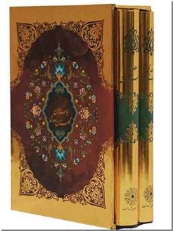 کتاب بوستان و گلستان سعدی نفیس - دو جلدی - قابدار - لبه طلایی - خرید کتاب از: www.ashja.com - کتابسرای اشجع