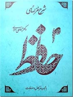 خرید کتاب شرح غزل های حافظ از: www.ashja.com - کتابسرای اشجع