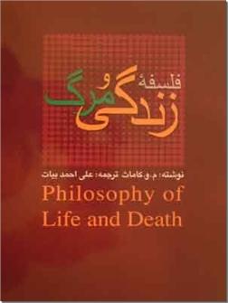 کتاب فلسفه زندگی و مرگ - درباره زندگی و مرگ - خرید کتاب از: www.ashja.com - کتابسرای اشجع