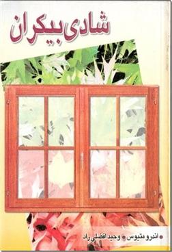 خرید کتاب شادی بیکران از: www.ashja.com - کتابسرای اشجع