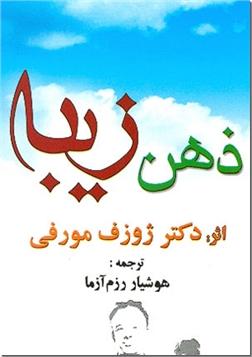 کتاب ذهن زیبا - دنیای شاد، آرام و پیروز - خرید کتاب از: www.ashja.com - کتابسرای اشجع