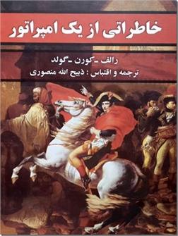 خرید کتاب خاطراتی از یک امپراتور از: www.ashja.com - کتابسرای اشجع