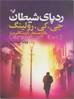 کتاب رد پای شیطان - رولینگ - با نام مستعار رابرت گالبریت - خرید کتاب از: www.ashja.com - کتابسرای اشجع