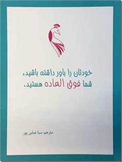 خرید کتاب خودتان را باور داشته باشید، شما فوق العاده هستید از: www.ashja.com - کتابسرای اشجع