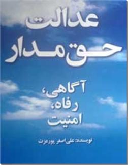 خرید کتاب عدالت حق مدار از: www.ashja.com - کتابسرای اشجع