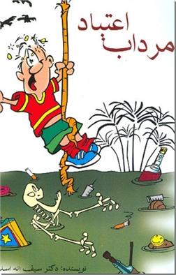 خرید کتاب مرداب اعتیاد از: www.ashja.com - کتابسرای اشجع