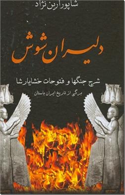 کتاب دلیران شوش - خشایارشاه، تاریخ ایران - خرید کتاب از: www.ashja.com - کتابسرای اشجع