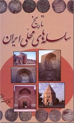 کتاب تاریخ سلسله های محلی ایران -  - خرید کتاب از: www.ashja.com - کتابسرای اشجع