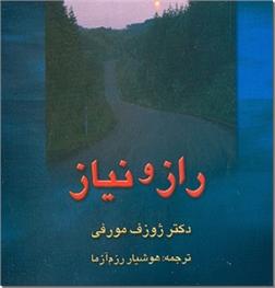 خرید کتاب لحظه های آرام با خدا - 4 از: www.ashja.com - کتابسرای اشجع