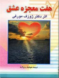خرید کتاب هفت معجزه عشق از: www.ashja.com - کتابسرای اشجع