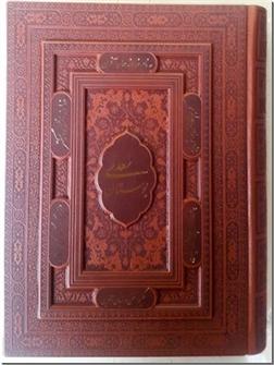 کتاب بوستان سعدی نفیس - لبه طلایی با جعبه چرمی برجسته - خرید کتاب از: www.ashja.com - کتابسرای اشجع