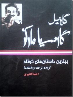 خرید کتاب بهترین داستان های کوتاه از گابریل گارسیا مارکز از: www.ashja.com - کتابسرای اشجع