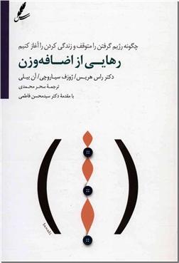 کتاب رهایی از اضافه وزن - توقف رژیم گرفتن و راه های آن - خرید کتاب از: www.ashja.com - کتابسرای اشجع