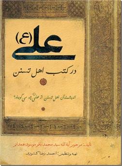 خرید کتاب علی ع در کتب اهل تسنن از: www.ashja.com - کتابسرای اشجع