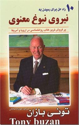 خرید کتاب 10 راه حل برای رسیدن به نیروی نبوغ معنوی از: www.ashja.com - کتابسرای اشجع