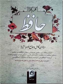 خرید کتاب کلمه کلمه با حافظ - دیوان حافظ از: www.ashja.com - کتابسرای اشجع