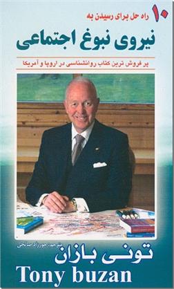 خرید کتاب 10 راه برای رسیدن به نیروی نبوغ اجتماعی از: www.ashja.com - کتابسرای اشجع