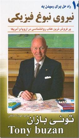 خرید کتاب 10 راه برای رسیدن به نیروی نبوغ فیزیکی از: www.ashja.com - کتابسرای اشجع