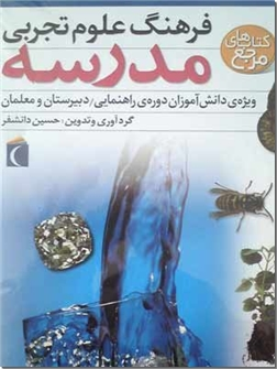 خرید کتاب فرهنگ علوم تجربی مدرسه از: www.ashja.com - کتابسرای اشجع