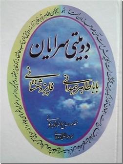 خرید کتاب دوبیتی سرایان از: www.ashja.com - کتابسرای اشجع