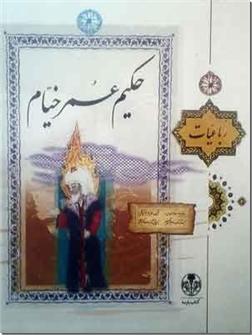خرید کتاب رباعیات حکیم عمر خیام نفیس از: www.ashja.com - کتابسرای اشجع