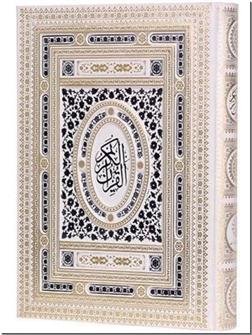خرید کتاب قرآن کریم سفید معطر نفیس رحلی از: www.ashja.com - کتابسرای اشجع