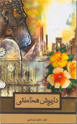 کتاب داریوش هخامنشی - تاریخ ایران - خرید کتاب از: www.ashja.com - کتابسرای اشجع