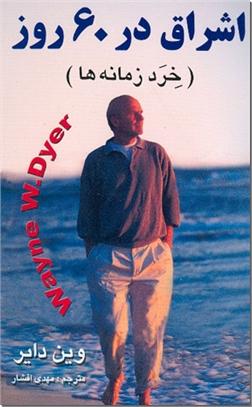 خرید کتاب اشراق در 60 روز از: www.ashja.com - کتابسرای اشجع