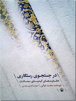 خرید کتاب در جستجوی رستگاری - کیمیای سعادت از: www.ashja.com - کتابسرای اشجع