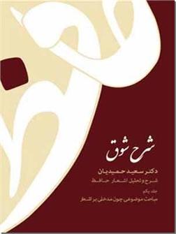 خرید کتاب شرح شوق شرح حافظ - دکتر حمیدیان از: www.ashja.com - کتابسرای اشجع