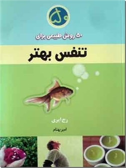 خرید کتاب 50 روش طبیعی برای تنفس بهتر از: www.ashja.com - کتابسرای اشجع