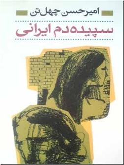 کتاب سپیده دم ایرانی - ادبیات معاصر - خرید کتاب از: www.ashja.com - کتابسرای اشجع