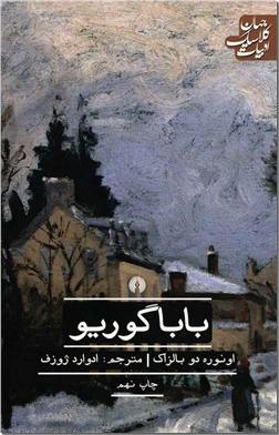 کتاب باباگوریو - بابا گوریو - رمان اجتماعی از بالزاک - خرید کتاب از: www.ashja.com - کتابسرای اشجع
