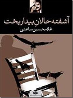 خرید کتاب آشفته حالان بیداربخت از: www.ashja.com - کتابسرای اشجع