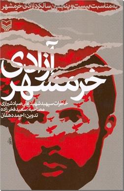 کتاب آزادی خرمشهر (خاطرات صیاد شیرازی) - خاطرات شهید علی صیادشیرازی - خرید کتاب از: www.ashja.com - کتابسرای اشجع