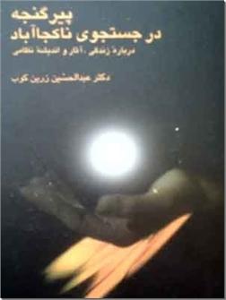 خرید کتاب پیر گنجه در جستجوی ناکجا آباد از: www.ashja.com - کتابسرای اشجع